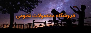 فروشگاه تلسکوپ