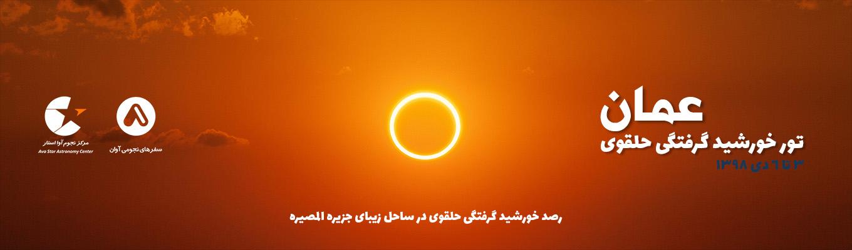 تور خورشید گرفتگی عمان