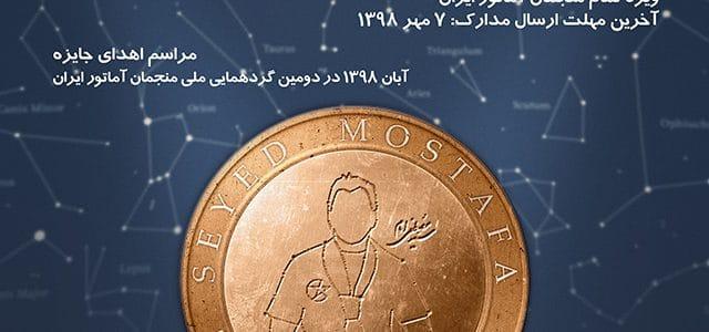 جایزه سید مصطفی امام