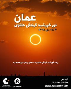 خورشید گرفتگی حلقوی عمان