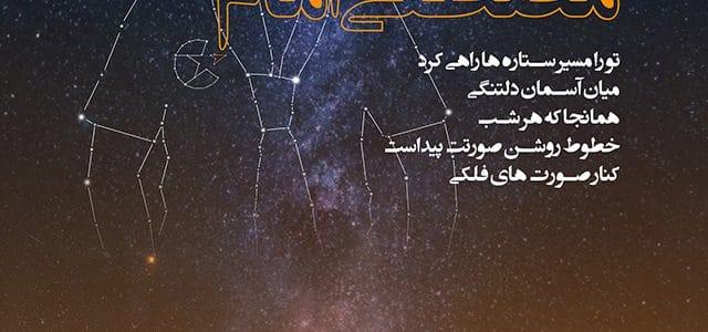 یادبود مصطفی امام