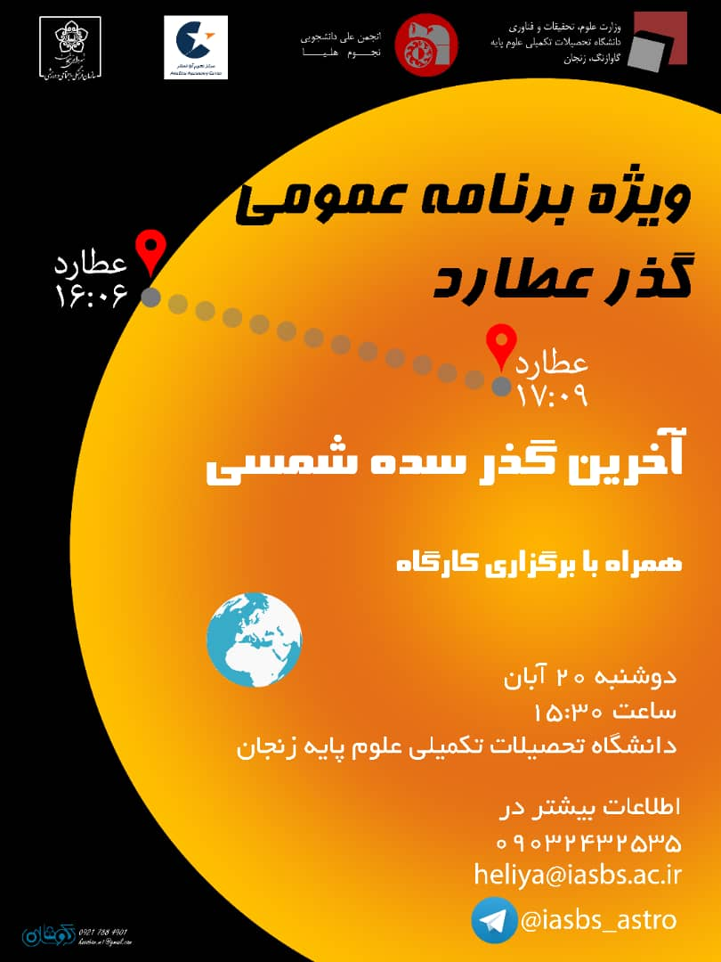 گذر عطارد 98 زنجان