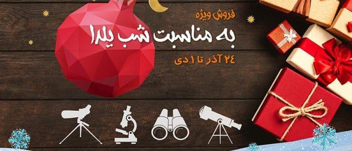 فروش تلسکوپ ویژه شب یلدا - 1