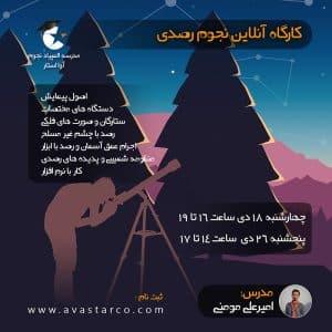 کارگاه آنلاین نجوم رصدی