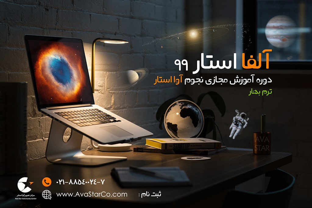 آموزش مجازی نجوم