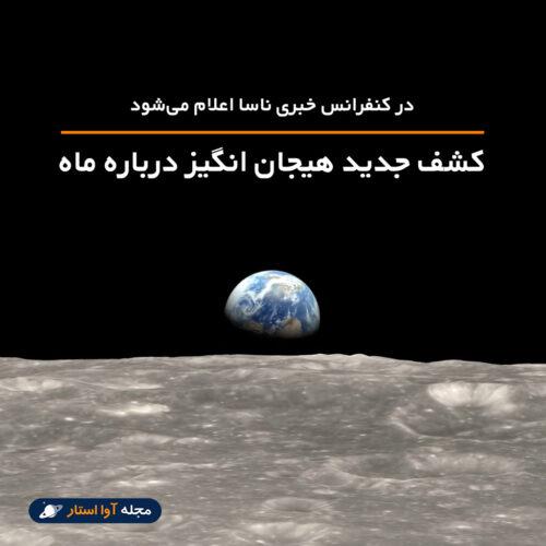 کشف جدید ناسا درباره ماه