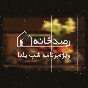 برنامه رصدخانه ویژهبرنامه شب یلدا