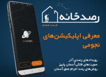 رصدخانه - معرفی اپلیکیشن های نجومی