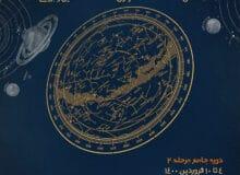 دوره نوروز المپیاد نجوم 1400